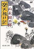 楽天旅日記 (新潮文庫)