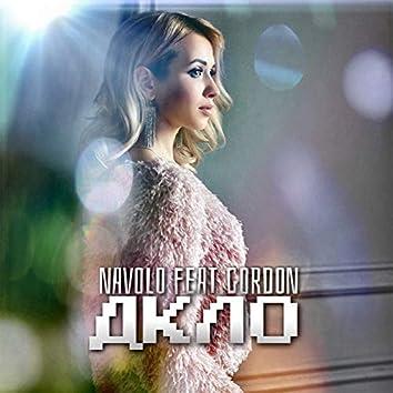 ДКЛО (feat. GORDON)