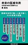 未来の医療年表 10年後の病気と健康のこと (講談社現代新書)