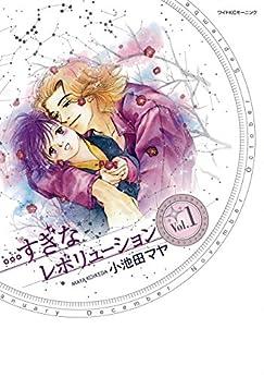 [小池田マヤ]の…すぎなレボリューション(1) (Kissコミックス)