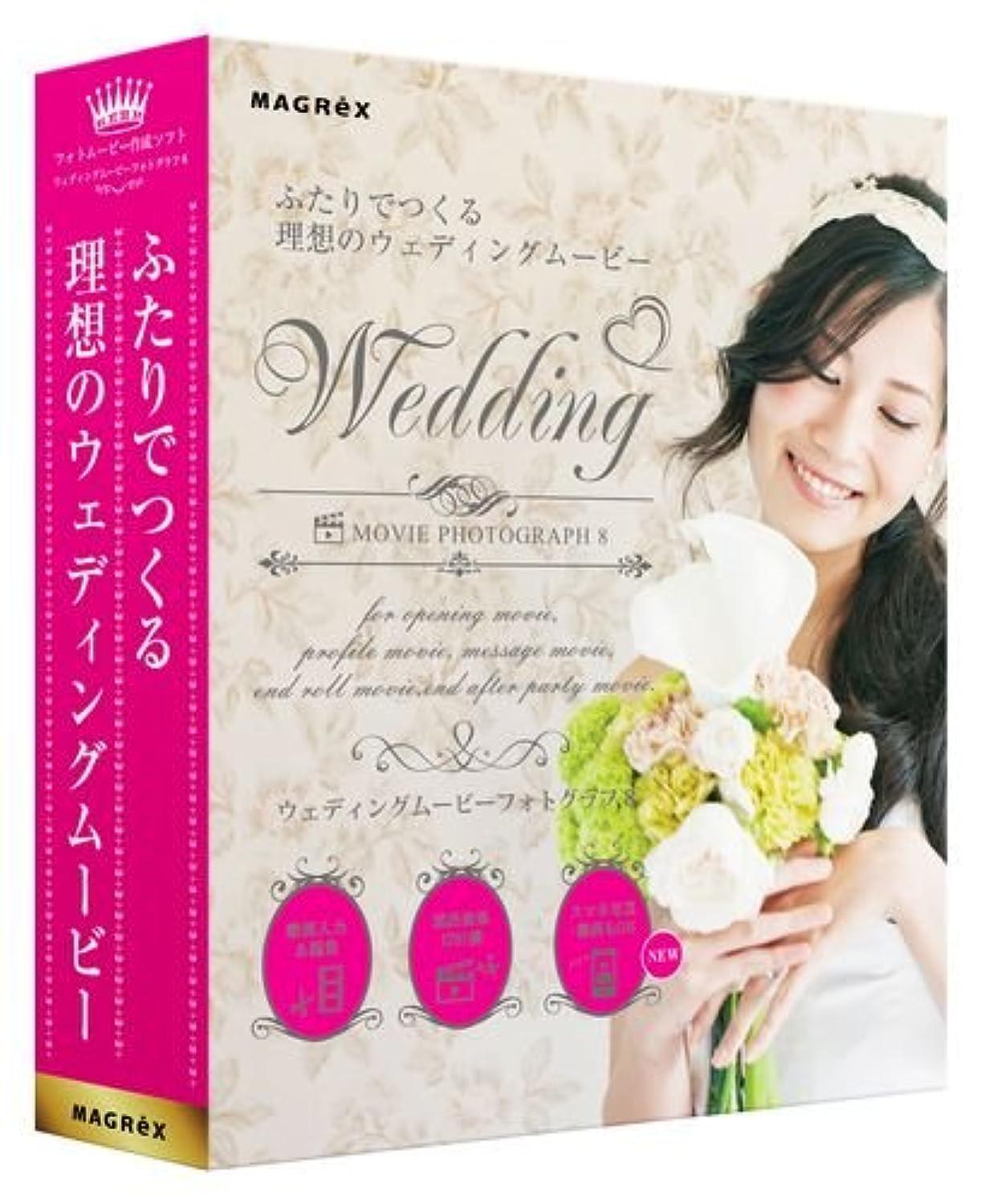 苗縫い目開梱マグレックス Wedding MOVIE PHOTOGRAPH 8