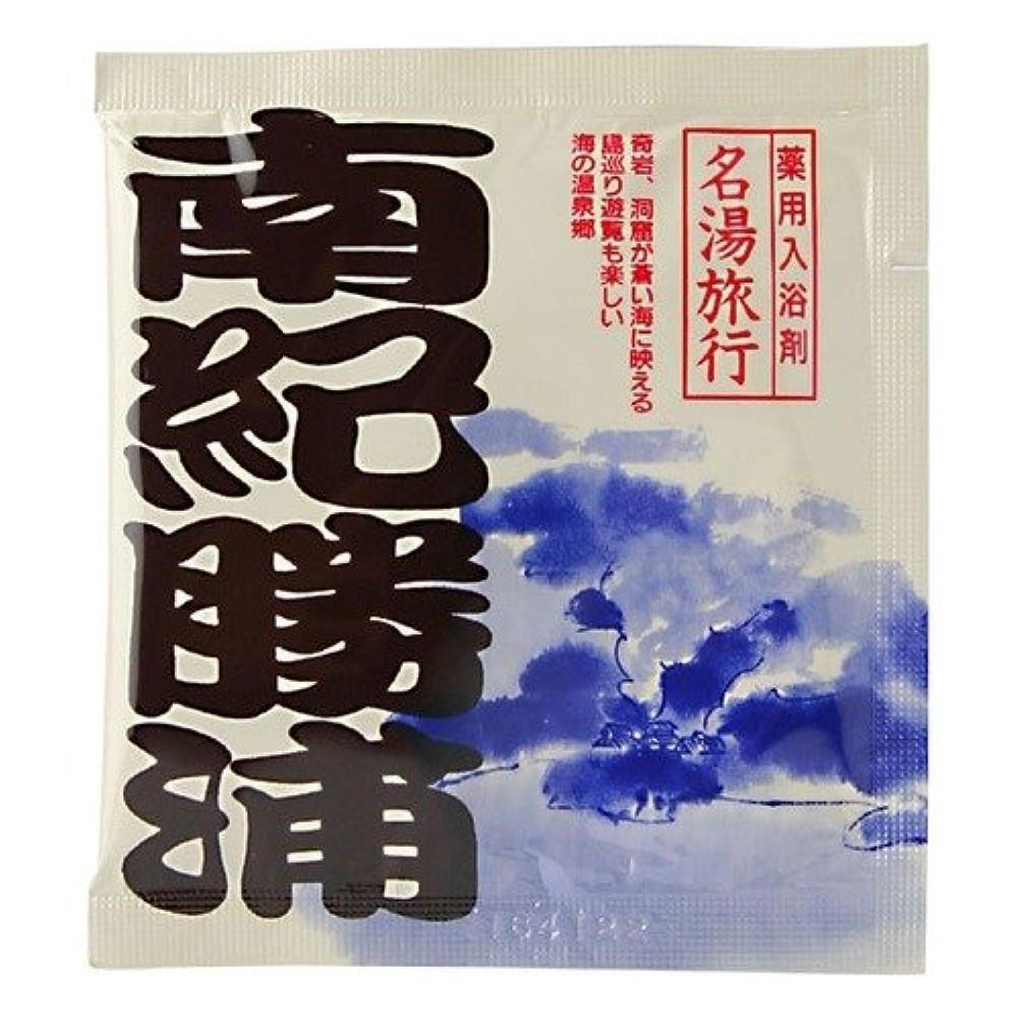 見る膨張する交流する五洲薬品 名湯旅行 南紀勝浦 25g 4987332126737