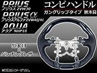 AP コンビハンドル 黒木目 ガングリップタイプ トヨタ プリウス/プリウスα ZVW30,ZVW40,ZVW41 2009年~