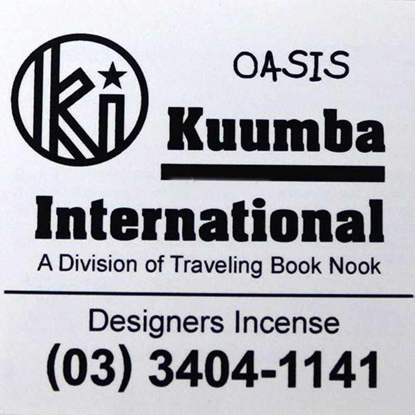 吸収剤ウガンダ貞(クンバ) KUUMBA『incense』(OASIS) (OASIS, Regular size)