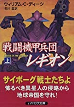 戦闘機甲兵団レギオン (上) (ハヤカワ文庫 SF (1228))