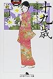 十九歳―人形の家〈4〉 (幻冬舎アウトロー文庫)
