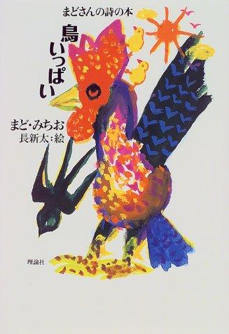 鳥いっぱい (まどさんの詩の本)