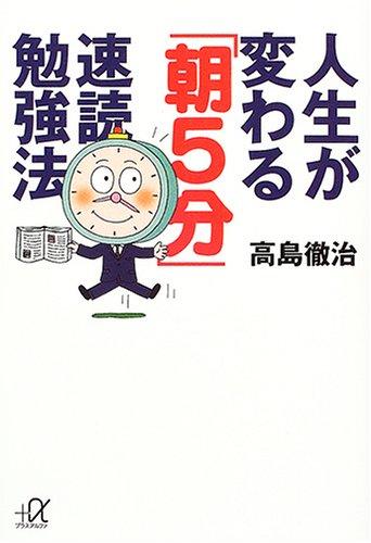 人生が変わる「朝5分」速読勉強法 (講談社プラスアルファ文庫)