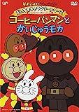 それいけ!アンパンマン だいすきキャラクターシリーズ/アンパンマンだいへんしん! コ...[DVD]