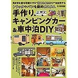 手作りキャンピングカー&車中泊DIY(ワン・パブリッシングムック) (ONE PUBLISHING MOOK)