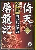 倚天屠龍記〈1〉呪われた宝刀 (徳間文庫)