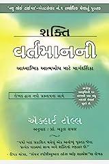 Shakti Vartaman Ni - The Power of Now in Gujarati (Gujarati Edition) Kindle Edition