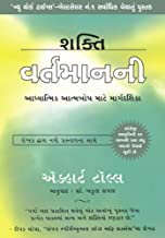 Shakti Vartaman Ni - The Power of Now in Gujarati (Gujarati Edition)