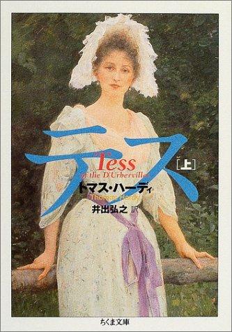 テス 上 (ちくま文庫)