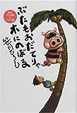 ぶたもおだてりゃ木にのぼる―私のマンガ道とアニメ道