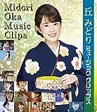 丘みどり ミュージック・クリップス[Blu-ray/ブルーレイ]