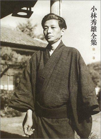 小林秀雄全集〈第1巻〉様々なる意匠・ランボオ
