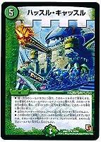 デュエルマスターズ/DMX-14/054/R/ハッスル・キャッスル/自然/城