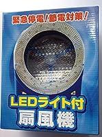 緊急停電・節電対策に! 充電式 LEDライト付き 扇風機(ブルー)