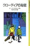 クローディアの秘密 (岩波少年文庫 2077)