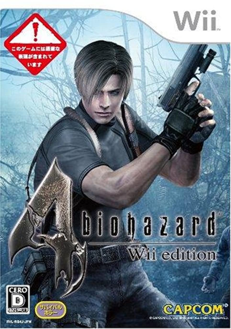 大使ライラックコードレスバイオハザード4 Wiiエディション