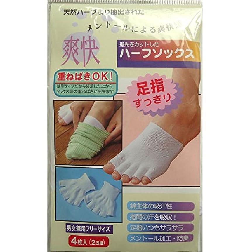 透明に抽選つまずく日本製 ハーフソックス 5本指 綿 抗菌防臭 メンズ レディースお買得2足組(ホワイト)