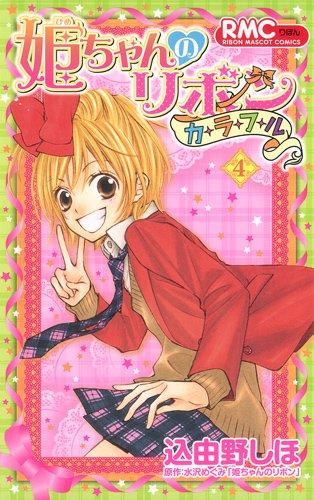 姫ちゃんのリボン カラフル 4 (りぼんマスコットコミックス)