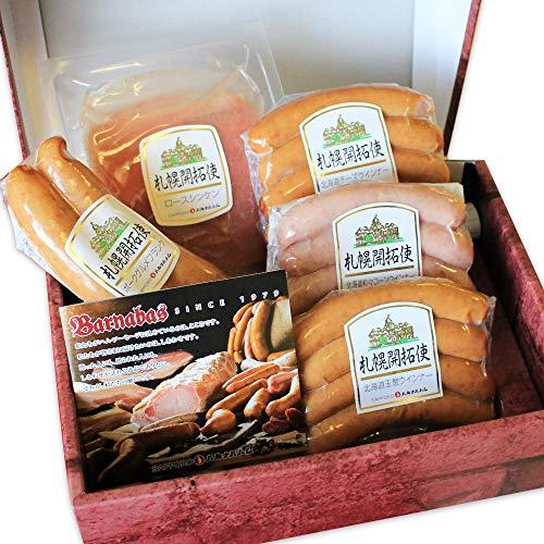 グルメ ギフト 北海道 バルナバハム 生ハム ウィンナー 肉 北国からの贈り物