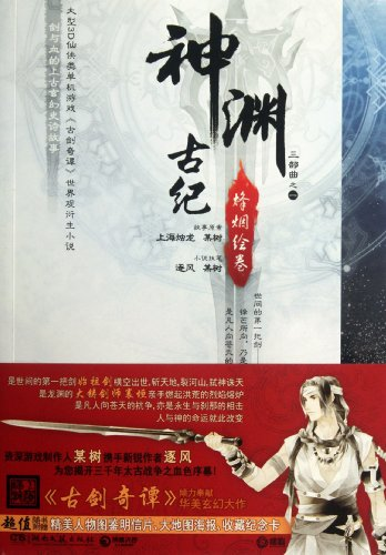 Holy Pool and Ancient Era - Beacon Panorama (Chinese Edition)