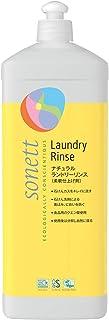 ソネット SONETT 柔軟剤 すすぎ 仕上げ用 オーガニック 無香料 ナチュラルランドリーリンス 1L