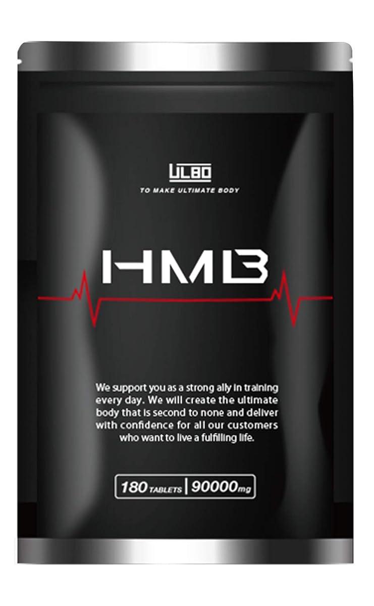 同意するメンバー着陸ULBO HMB-Ca サプリメント タブレッドタイプ 1袋 90000mg配合 30日分 国内生産