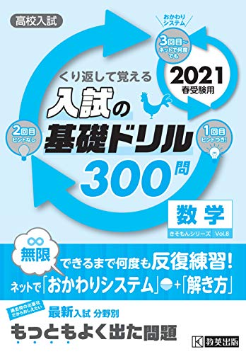 教英出版『高校入試の基礎ドリル300問 数学』