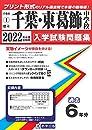 千葉中・東葛飾中学校入学試験問題集2022年春受験用 実物に近いリアルな紙面のプリント形式過去問