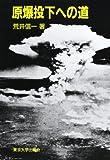 原爆投下への道