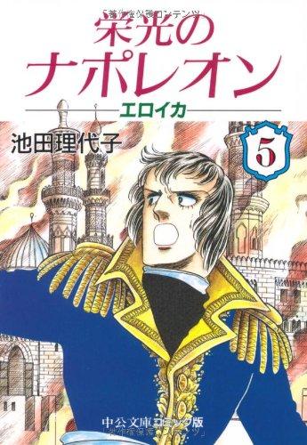 栄光のナポレオン―エロイカ (5) (中公文庫―コミック版)