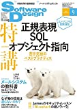ソフトウェアデザイン 2015年 09 月号 [雑誌]