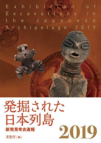 発掘された日本列島2019: 新発見考古速報
