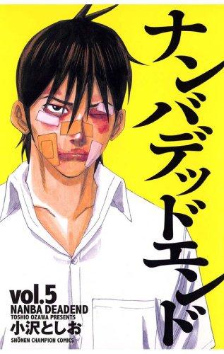 ナンバデッドエンド(5) (少年チャンピオン・コミックス)