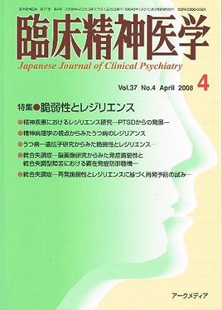 臨床精神医学 2008年 04月号 [雑誌]