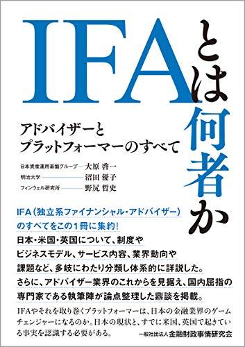 IFAとは何者か―アドバイザーとプラットフォーマーのすべて