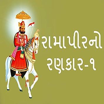 Rama Pirno Rankar, Pt. 1