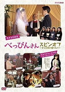 べっぴんさん スピンオフ ~愛と笑顔の贈りもの~ [DVD]