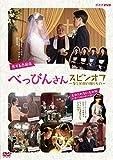 べっぴんさん スピンオフ ~愛と笑顔の贈りもの~[DVD]
