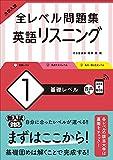 大学入試 全レベル問題集 英語リスニング 1 基礎レベル