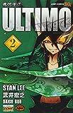 機巧童子ULTIMO 2 (ジャンプコミックス)