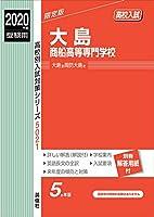 大島商船高等専門学校 2020年度受験用 赤本 5021 (高校別入試対策シリーズ)