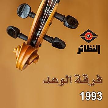 فرقة الوعد 1993