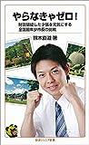 やらなきゃゼロ!-財政破綻した夕張を元気にする全国最年少市長の挑戦 (岩波ジュニア新書)
