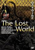 ロスト・ワールド[DVD]