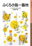 ふくろ小路一番地 (岩波少年文庫) - イーヴ・ガーネット, イーヴ・ガーネット, Eve Garnett, 石井 桃子